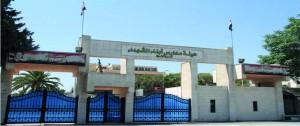 الهيئة العامة لمدارس أبناء الشهداء