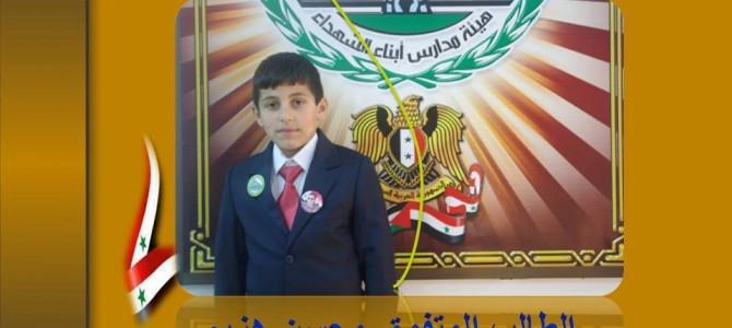 الطالب المتفوق محسن هزيم