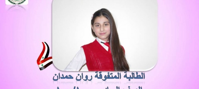 الطالبة المتفوقة روان حمدان